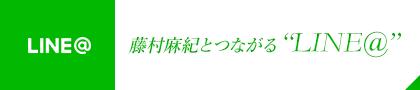 """藤村麻紀とつながる""""LINE@"""""""