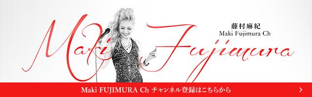 Maki FUJIMURA Ch チャンネル登録はこちらから